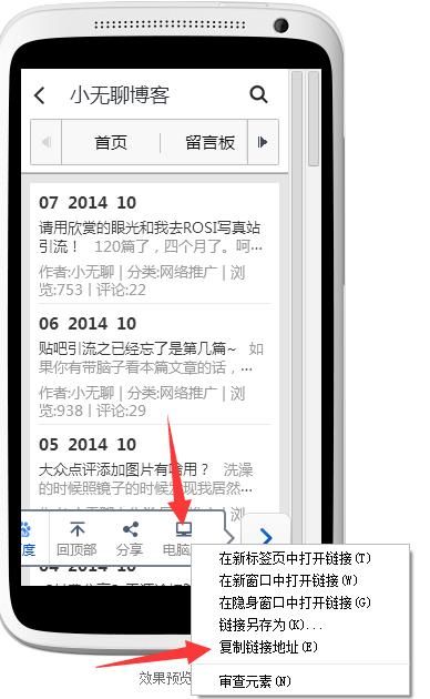 百度siteapp跳转链接的制作方法 网络推广 第5张