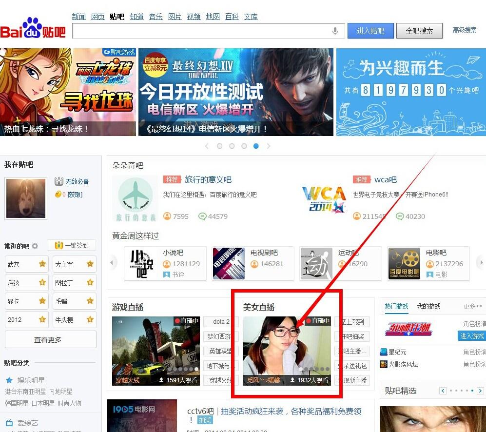 QQ图片20141003031653.jpg 利用美女主播的粉丝QQ群:精准狼群做cpa 网络推广 第1张