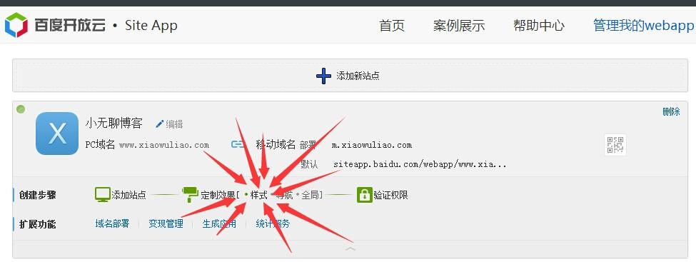 百度siteapp跳转链接的制作方法 网络推广 第3张