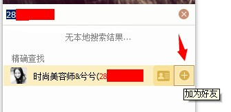 QQ空间照片圈人引流! 网络推广 第3张