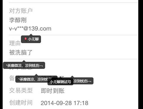 QQ空间照片圈人引流! 网络推广 第7张