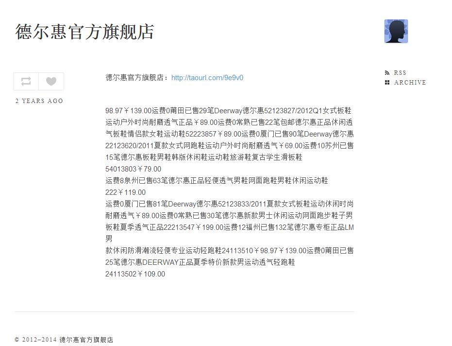 QQ图片20141010065015.png 利用tumblr高权重平台引流 网络推广 第2张