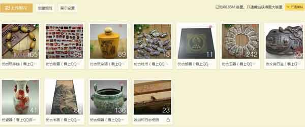 QQ空间卖货