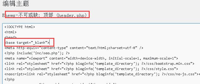 wordpress等CMS系统一键设置全站在新窗口打开链接-千贝网