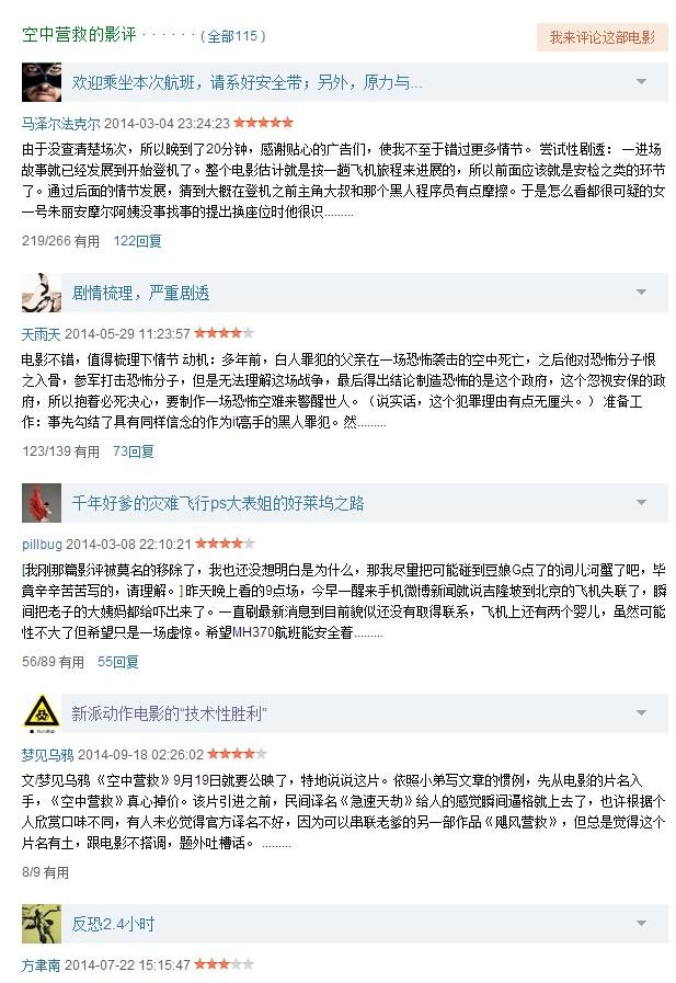 豆瓣电影之引流篇 网络推广 第7张