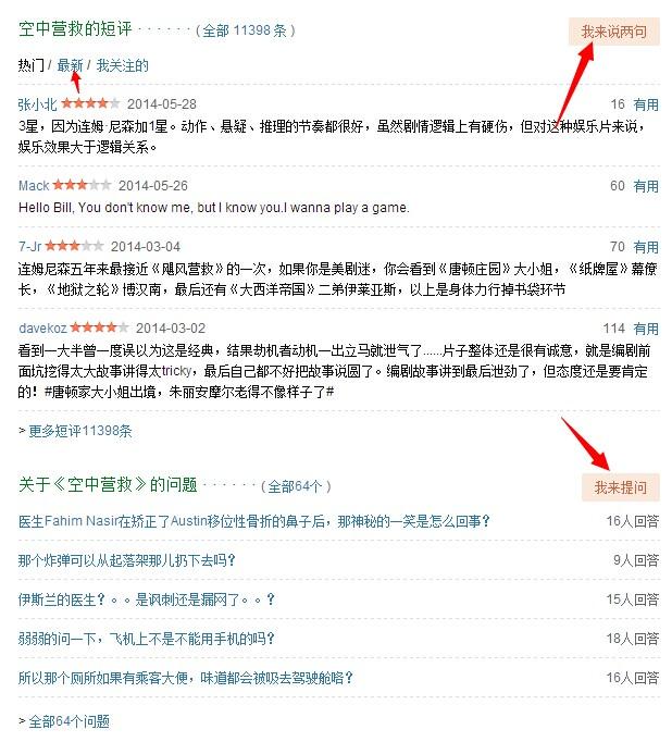 豆瓣电影之引流篇 网络推广 第6张