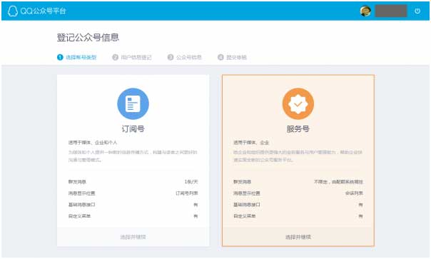QQ公众号登记