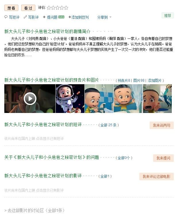 豆瓣电影之引流篇 网络推广 第9张