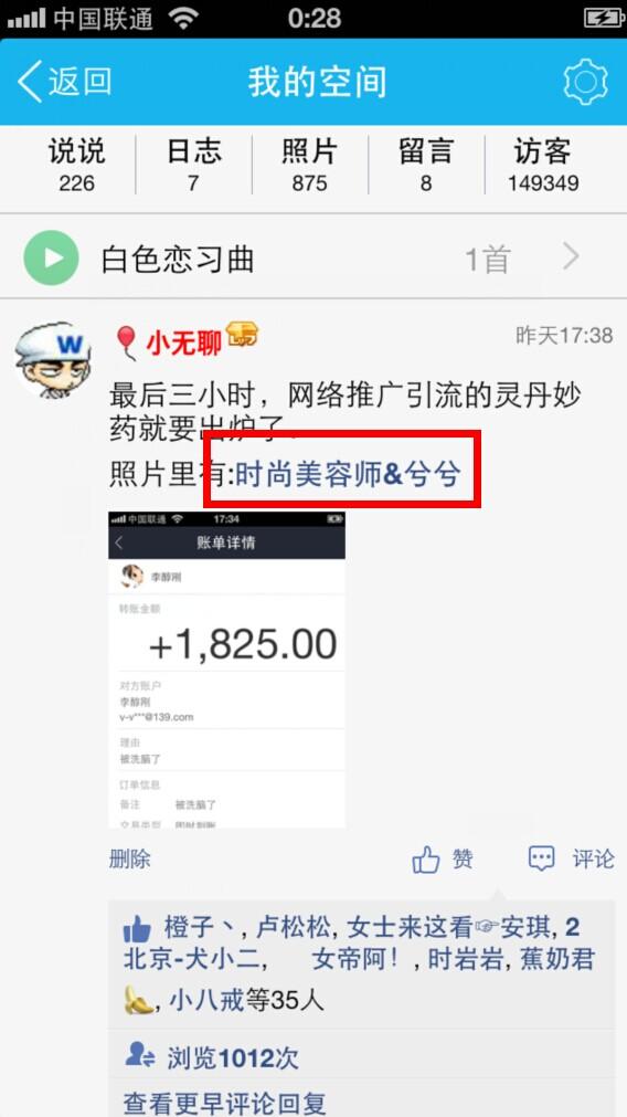 QQ空间照片圈人引流! 网络推广 第2张