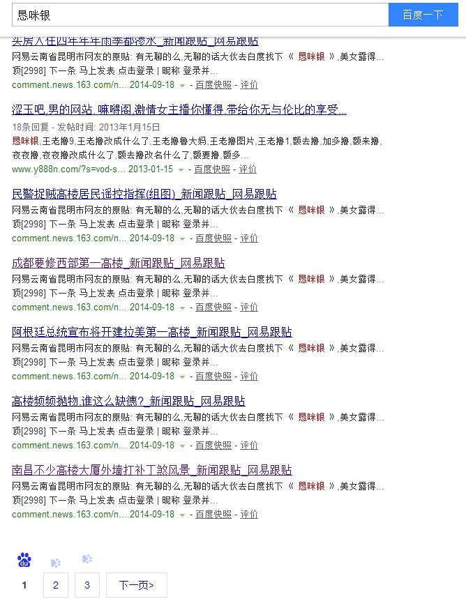 网易评论里的那些广告玩法 网络推广 第5张