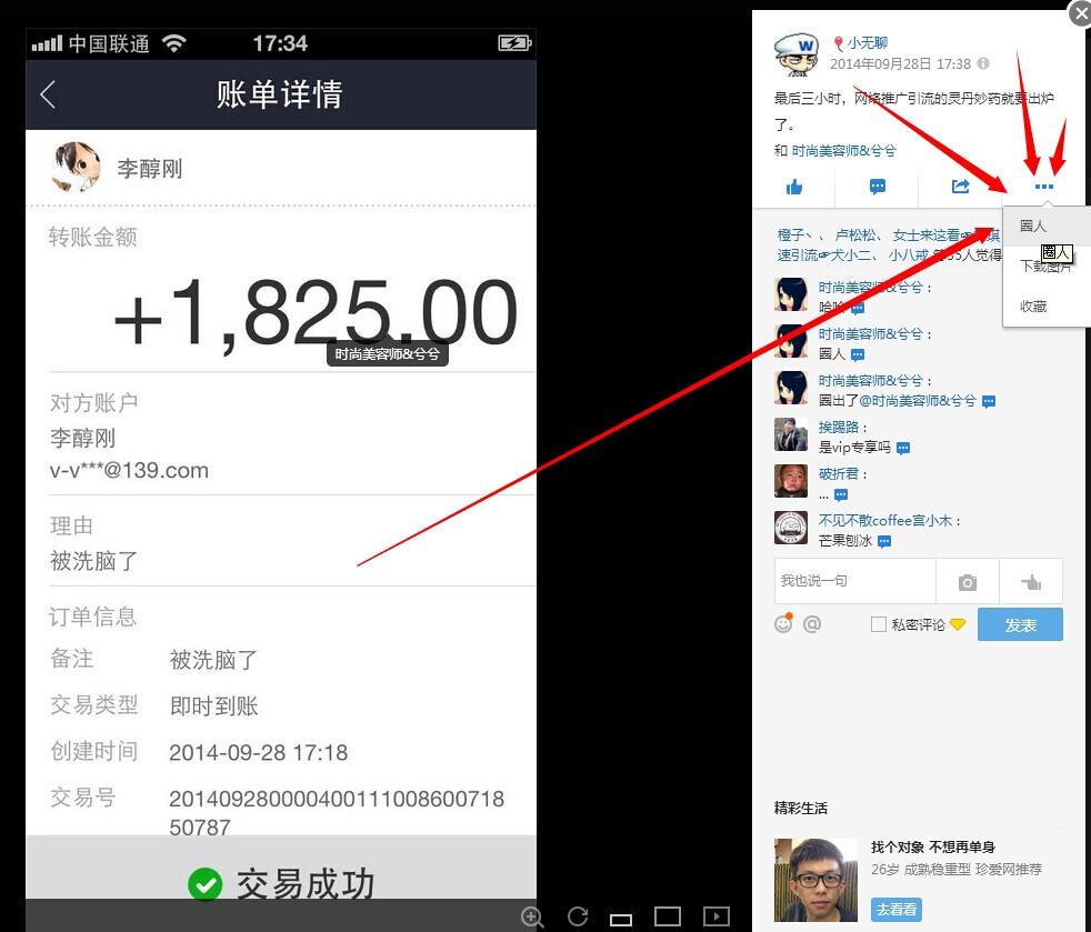 QQ空间照片圈人引流! 网络推广 第4张
