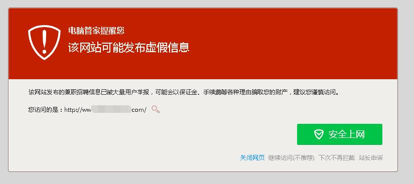 如何解除腾讯危险网站提示,安全联盟100%有效