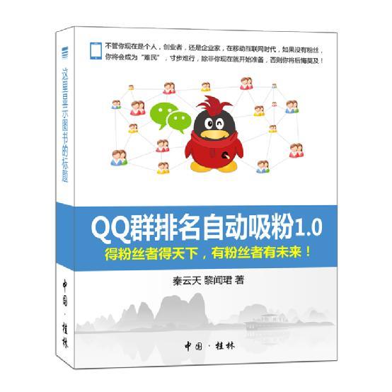 QQ群排名 QQ吸粉