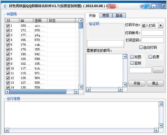 QQ群排名工具