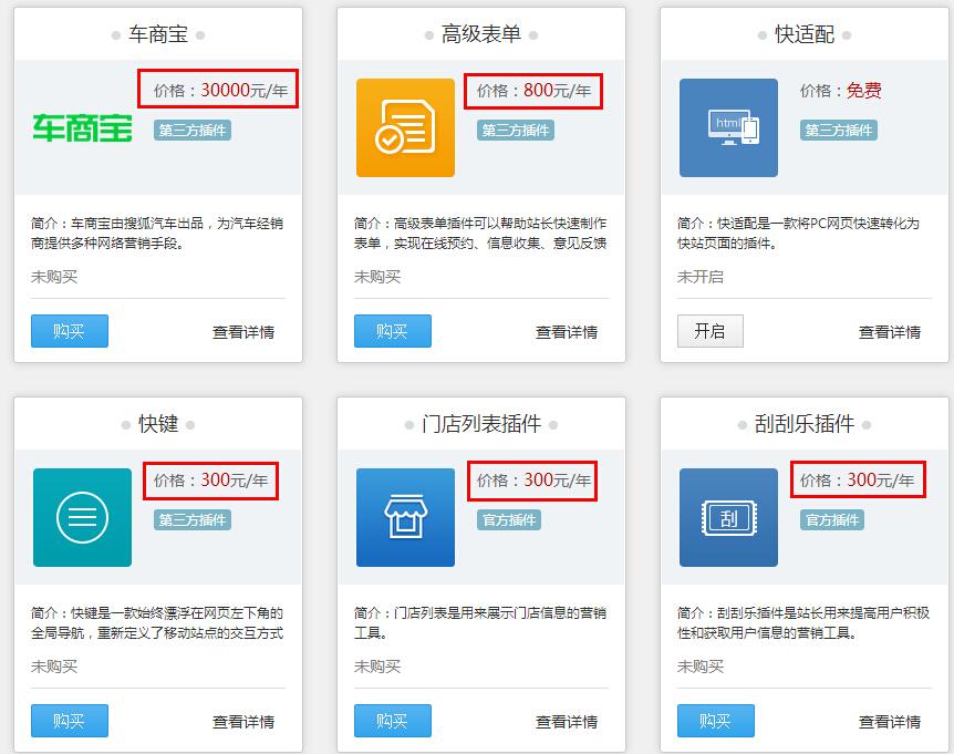 搜狐快站收费插件展示
