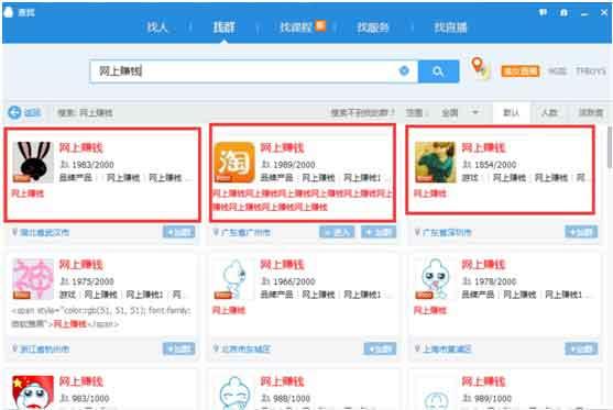 "QQ群排名优化:""小百度""大蓝海有搞头-千贝网"