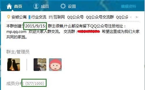 实操:借QQ公众号公测 3小时吸粉超500-千贝网