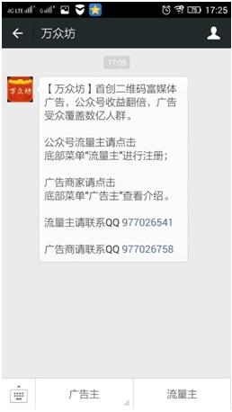 微信公众号的盈利新渠道-千贝网