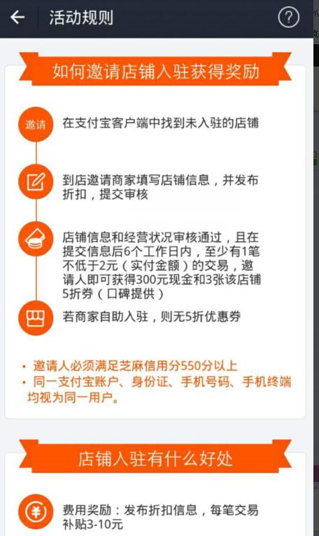 地推商机:支付宝10亿元支撑全民O2O创业,邀请一人收入300-千贝网