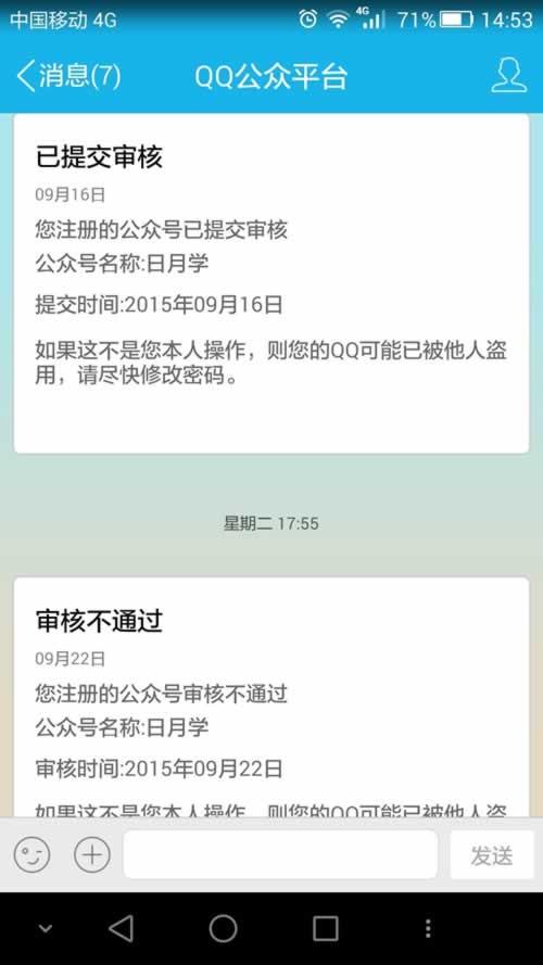 QQ公众号提交审核