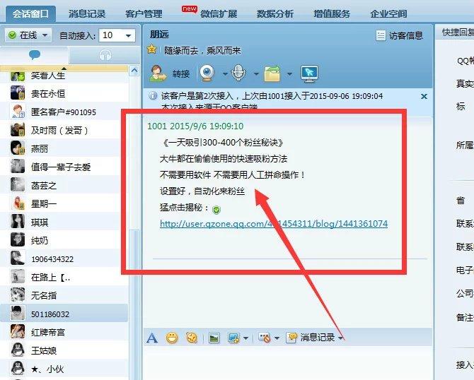 营销QQ年收入几十万玩法-自动来粉丝-千贝网