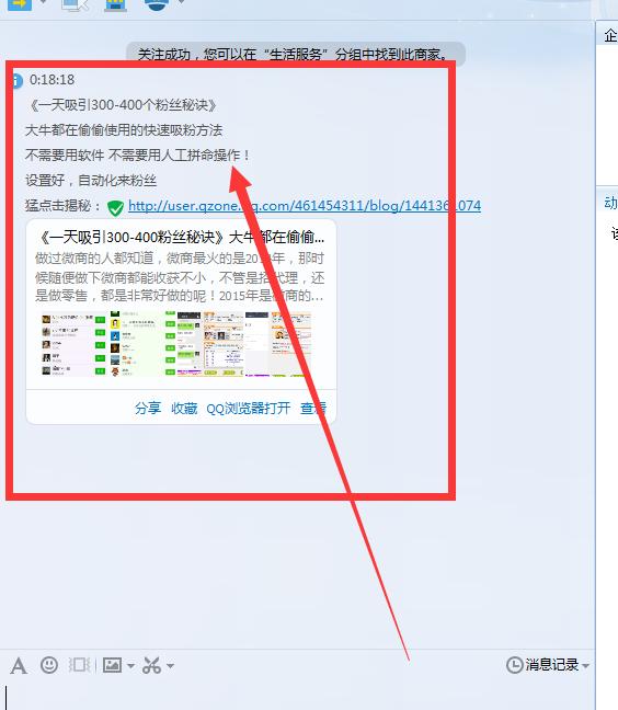 营销QQ年收入几十万玩法-自动来粉丝