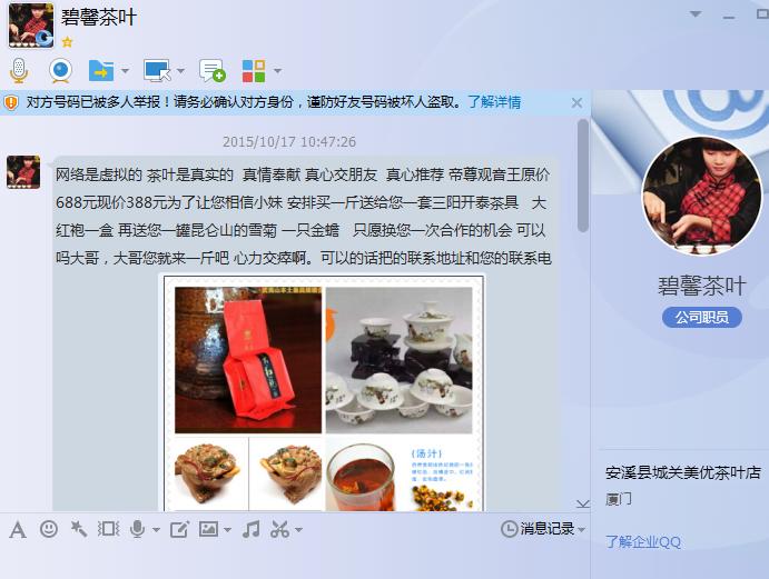 深度剖析QQ茶叶小妹营销手法背后的人性法则