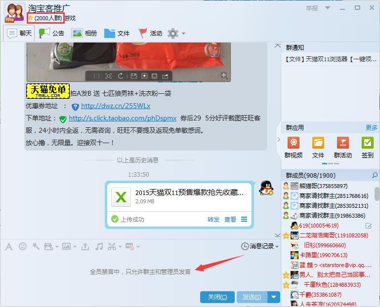 破全员禁言!2000人QQ群引导式推广法(有演示)