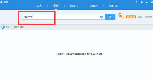 利用QQ群排名暴利项目揭秘-千贝网