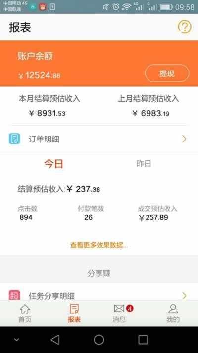 双11淘宝客月入过万,淘客手机推广技巧-千贝网