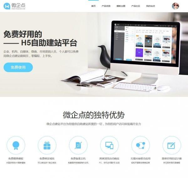 微企点:免费自助建站平台体验分享-千贝网