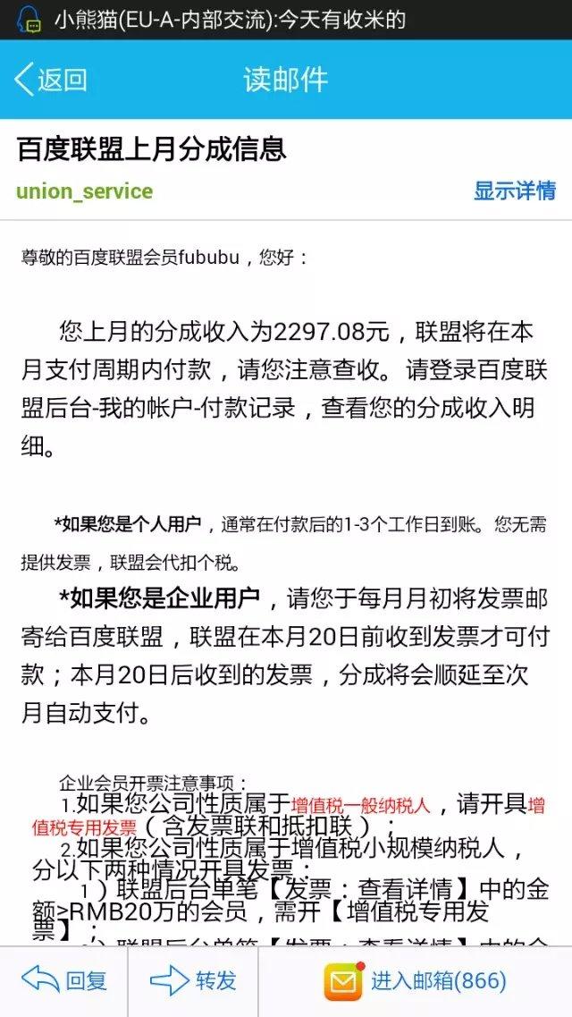 如何操作百度广告联盟月赚2000元-千贝网