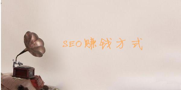 SEO的十种赚钱方式-千贝网