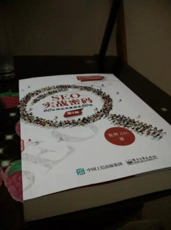 《SEO实战密码(第3版)》精华整理-千贝网