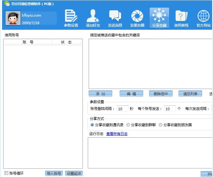 seo大神营销引流用到的软件工具