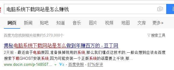 利用豆丁网上传软文文档推广产品(可留链接)-千贝网