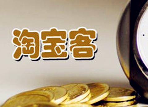 利用高权重博客平台操作淘宝客日入百元的方法