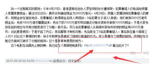 利用豆瓣影评结合360影视采集机制日引1000IP