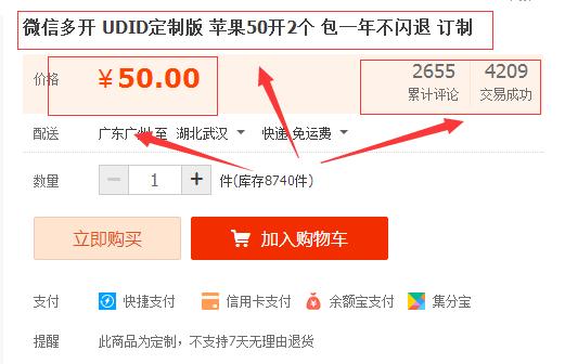 网赚揭秘:淘宝卖微信多开软件月入过万