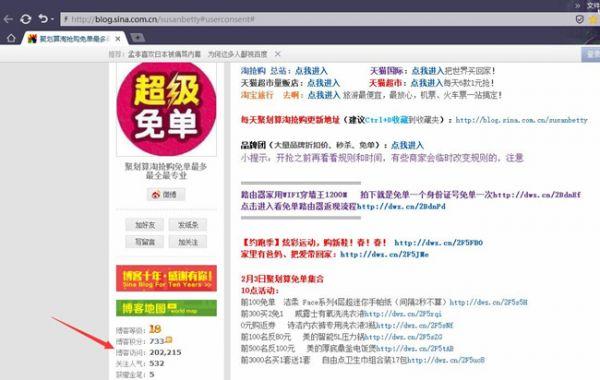 利用博客做淘宝客,日入几百详细流程分享-千贝网
