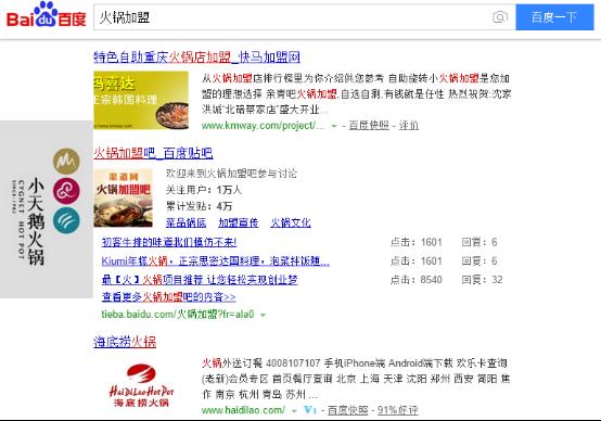 一个百度霸屏广告技术(劫持百度搜索流量并在百度挂广告位)-千贝网