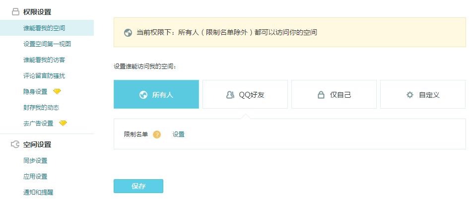 网站QQ抓取