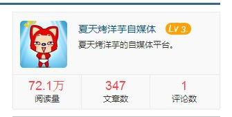 搜狐,新浪,一点资讯,UC订阅号自媒体平台哪家好 经验心得 第1张