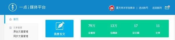 搜狐,新浪,一点资讯,UC订阅号自媒体平台哪家好 经验心得 第10张
