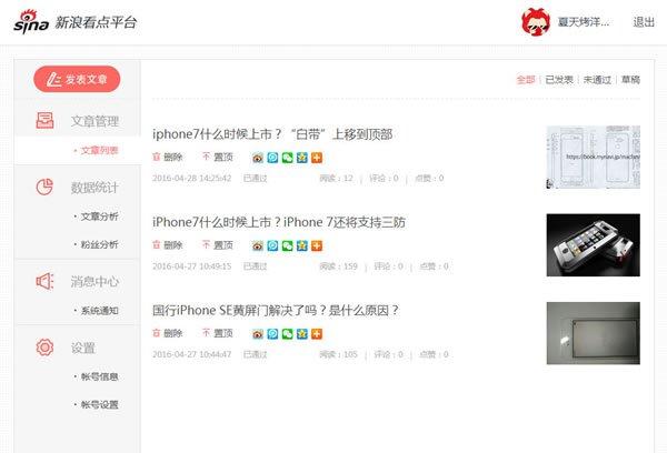 搜狐,新浪,一点资讯,UC订阅号自媒体平台哪家好 经验心得 第4张