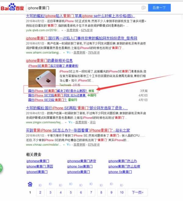 搜狐,新浪,一点资讯,UC订阅号自媒体平台哪家好 经验心得 第3张