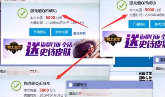利用腾讯内部员工软件刷Q币操作cpa日赚千元