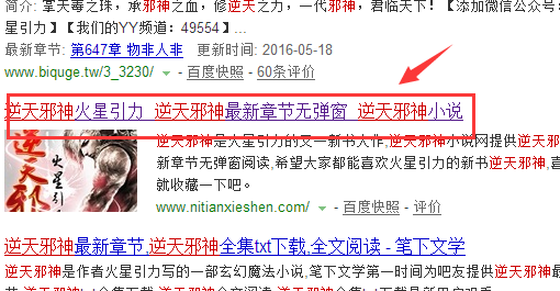利用热门网络小说截流操作网页广告赚钱