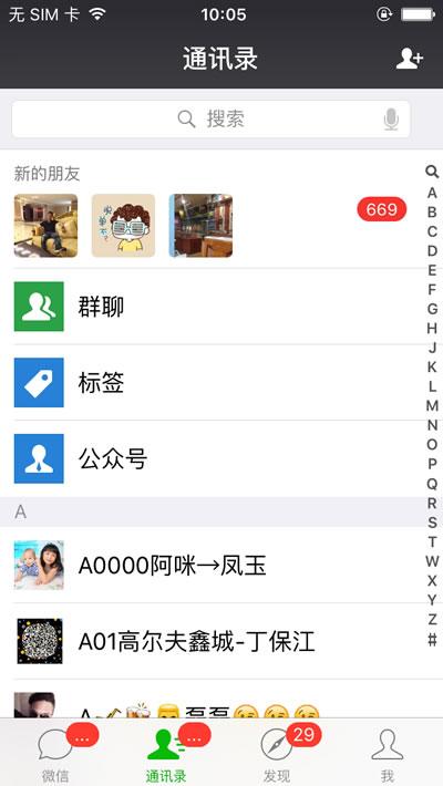 微信流量篇:被动日引2000+好友-千贝网