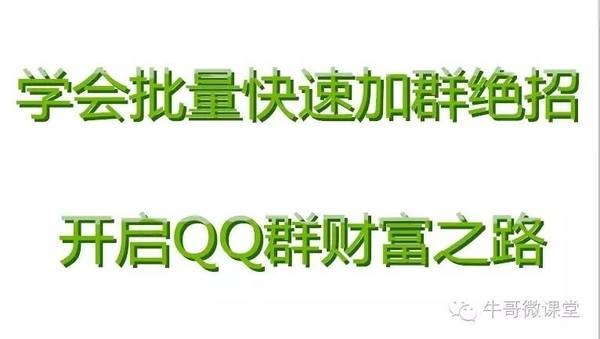 一招致胜 看如何快速批量日加1000个QQ群-千贝网